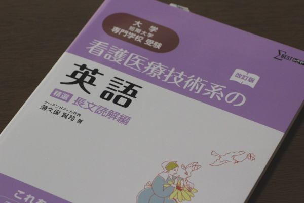 看護医療技術系の英語精選長文読解