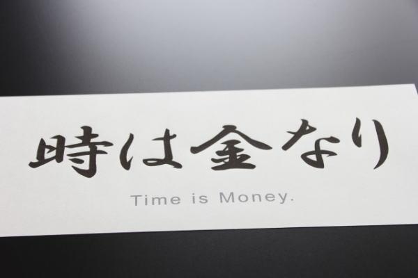 時は金なり time is money