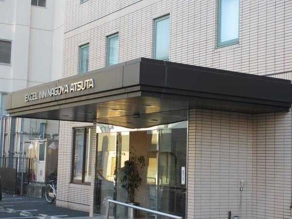 エクセルイン名古屋熱田